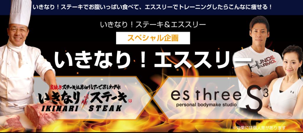 エススリー×いきなりステーキ