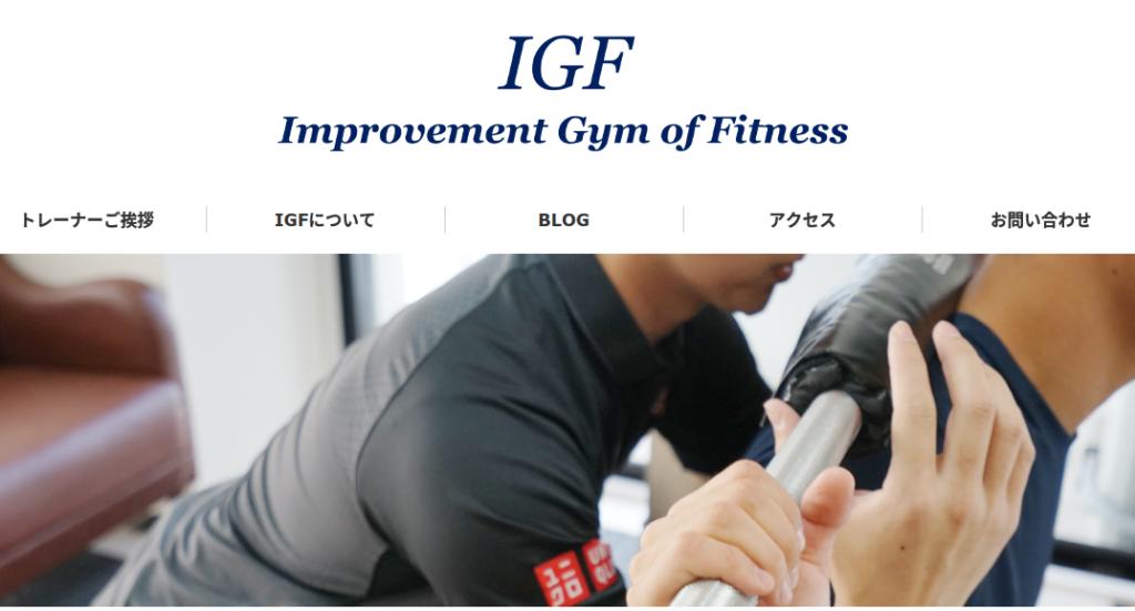 IGF日本橋パーソナルトレーニング