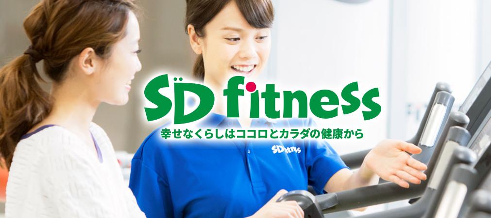 SDフィットネス