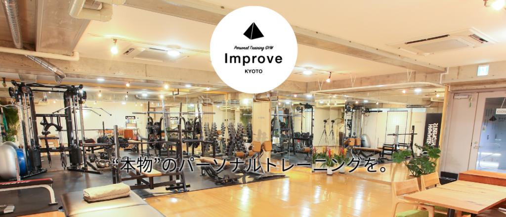 京都improve