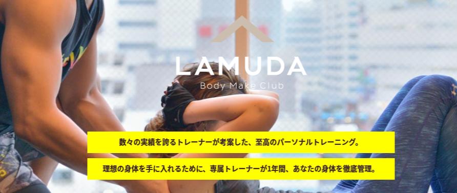 LAMUDA(ラムダ)|栃木県宇都宮の肉体改造・ボディメイク・プライベートジム