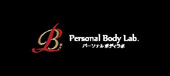 パーソナルボディラボ(Personal BodyLab)