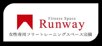 ランウェイ(Run way)