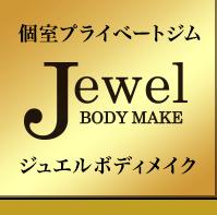 ジュエルボディメイク(Jewel BodyMake)